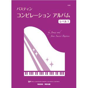 コンピレーション・アルバム レベル1
