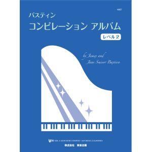 コンピレーション・アルバム レベル2