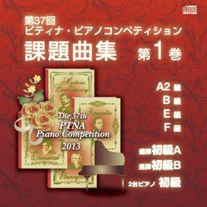 2013[第37回]ピティナ課題曲CD 第1巻