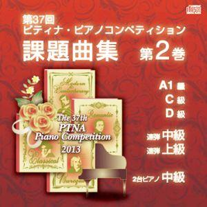 2013[第37回]ピティナ課題曲CD 第2巻