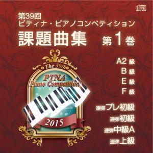 2015[第39回]ピティナ課題曲CD 第1巻