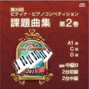 2015[第39回]ピティナ課題曲CD 第2巻