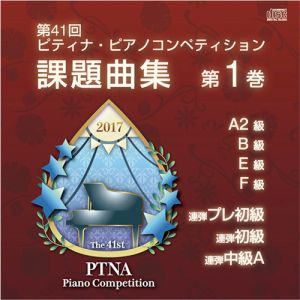 2017[第41回]ピティナ課題曲CD 第1巻