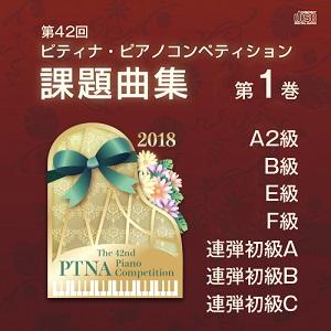 2018[第42回]ピティナ課題曲CD 第1巻