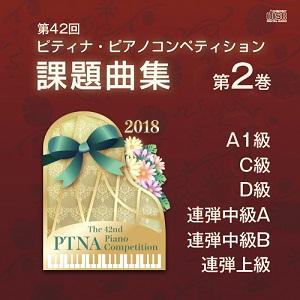 Ptna18cd 2
