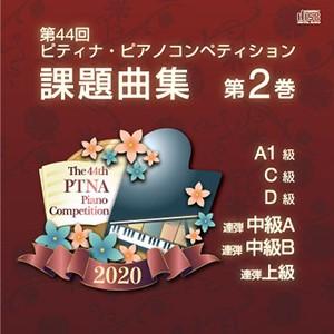 2020[第44回]ピティナ課題曲CD 第2巻