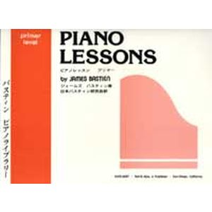 ピアノ レッスン プリマーレベル