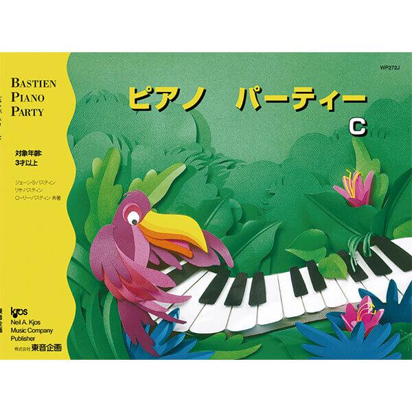 ピアノパーティーC