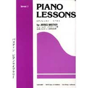 ピアノ レッスン レベル1
