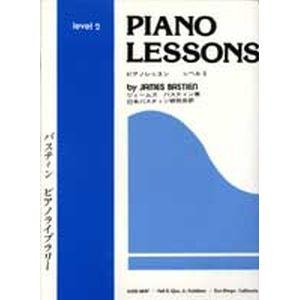 ピアノ レッスン レベル2