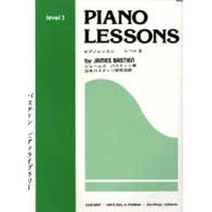ピアノ レッスン レベル3