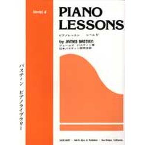 ピアノ レッスン レベル4