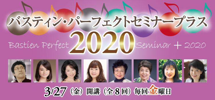 2020パーフェクトセミナープラス