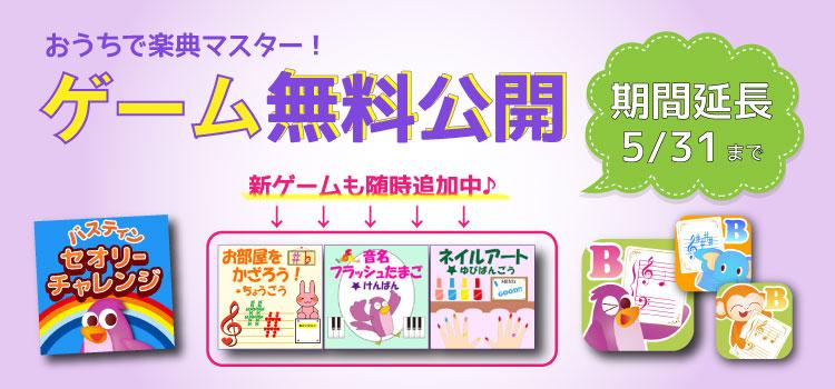 期間延長!バスティン楽典系アプリ(5種類+Newゲーム)を無料に!