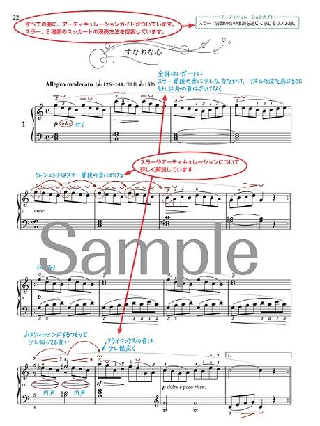譜面ページサンプル1