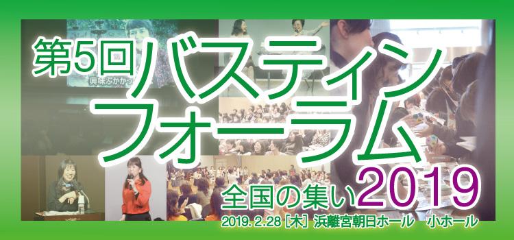 第5回バスティンフォーラム開催決定!(2/28)