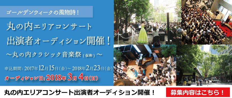 2018丸の内エリアコンサート出演者オーディション